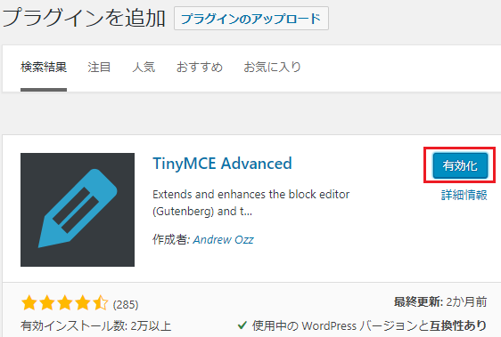 TinyMCE Advanced取得画面