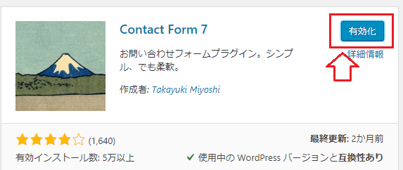 Contact Form 7有効化クリック