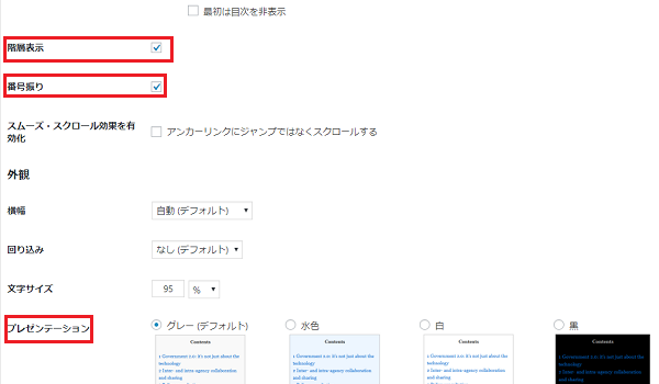 Table of Contents Plus設定画面2